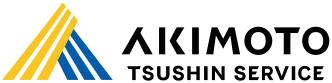 株式会社秋本通信サービス